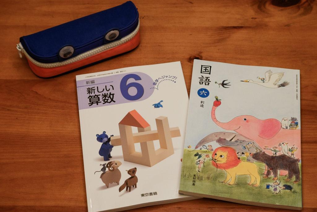 6年生の教科書