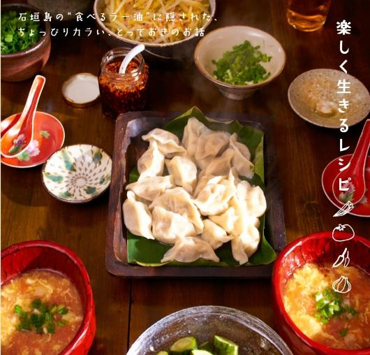 おいしそうな沖縄のお料理