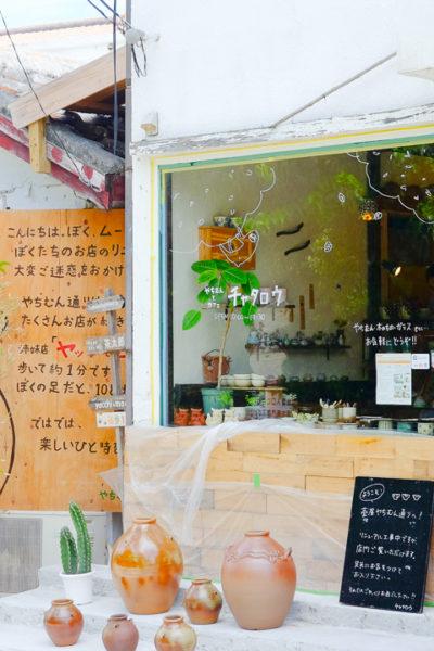 やちむん通りを歩いて、憧れのお店を訪ねました。
