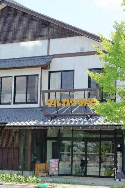 伝統的な製法を守り続ける福井県の老舗、マルカワみそさんを見学してきました