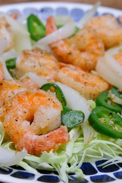 【レシピ】こんな中華料理はいかが? 大好きな「ソルト&ペッパーシュリンプ」