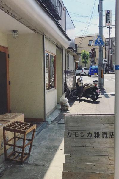 2017年夏・日本滞在④「カモシカ雑貨店」の素敵な器たち