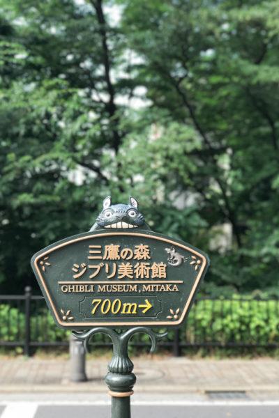 2017年夏・日本滞在⑩憧れの「ジブリ美術館」へ
