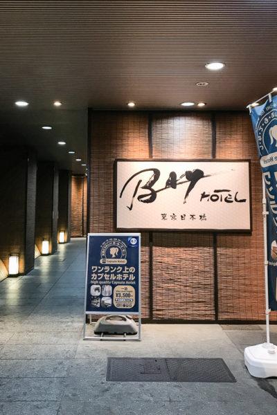 2017年夏・日本滞在⑫カプセルホテル初体験、と上島珈琲店の朝ごはん