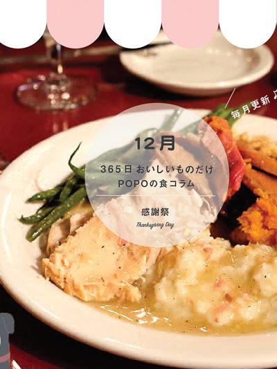 「はっちすたじお」さんにて、12月のコラム掲載★アメリカの食卓『サンクスギビングパーティ』料理とは