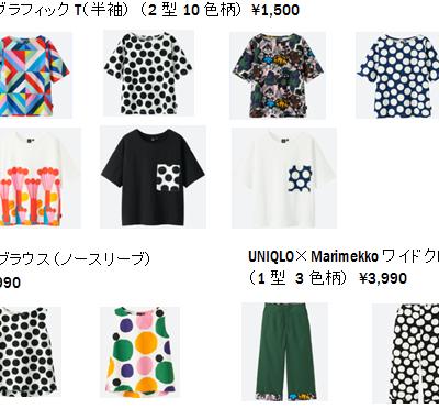 アメリカでも販売開始♪ ユニクロ x Marimekko(マリメッコ)のコラボ商品!