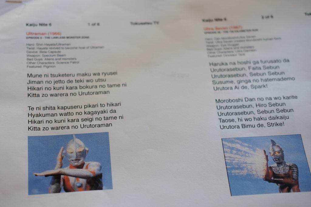 ウルトラマン資料