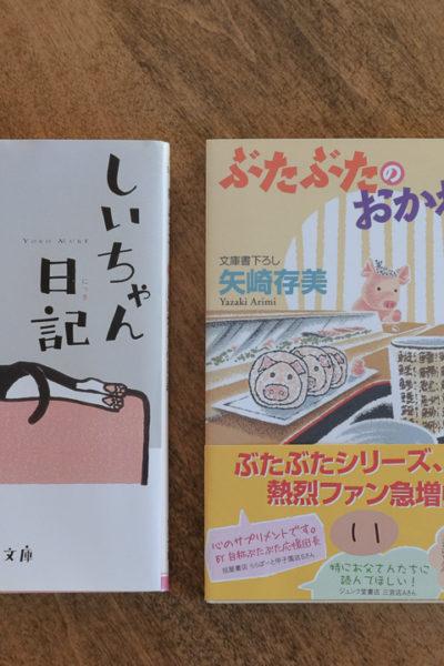【本】「ぶたぶたのおかわり!」  と 「しいちゃん日記」