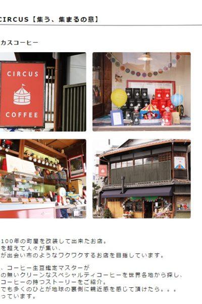 築100年の町屋を改装したカフェ*京都・サーカスコーヒー