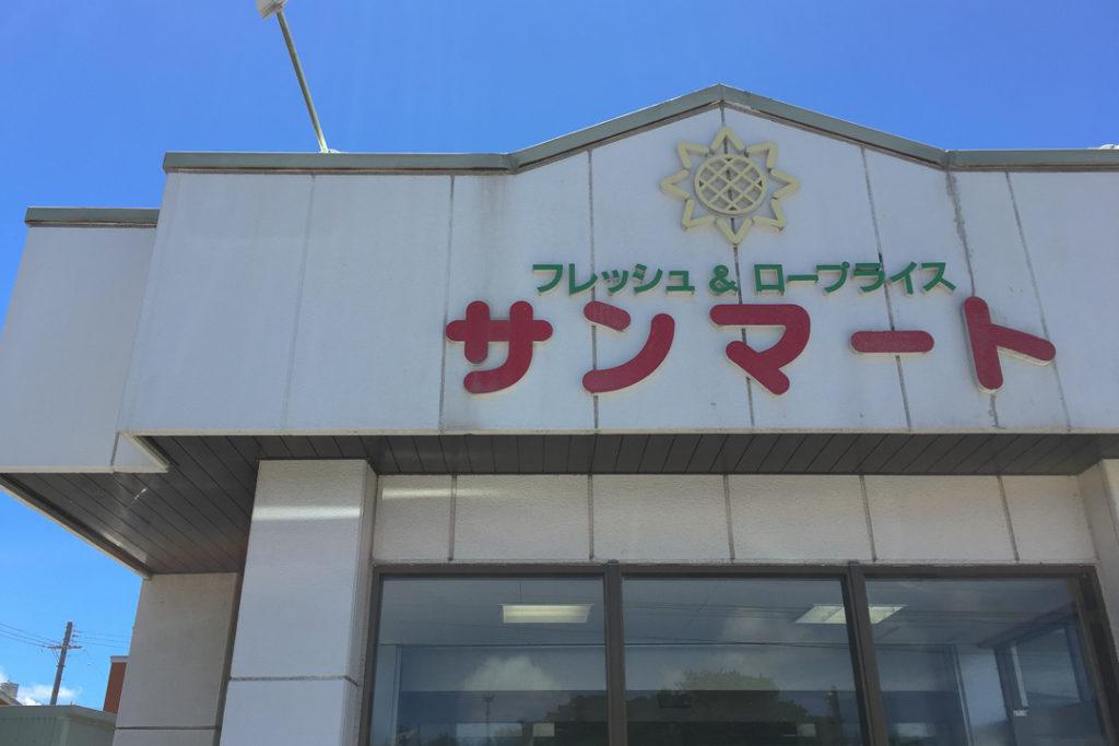 沖縄のスーパー、サンマート