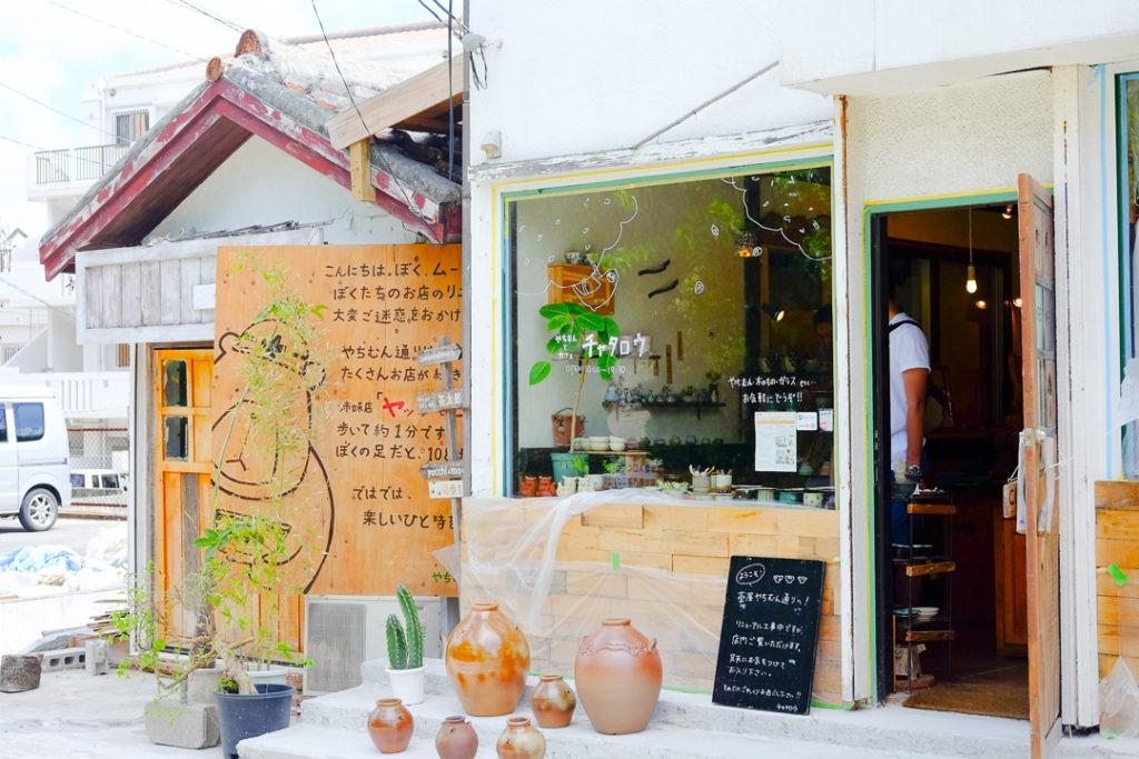 やちむんカフェ茶太郎
