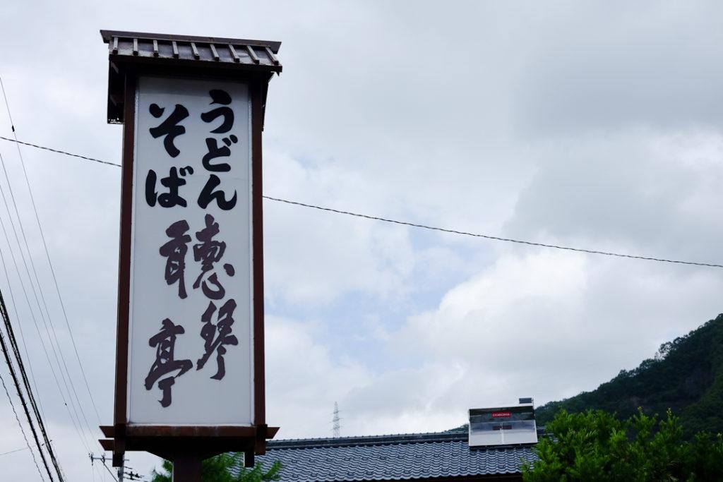 福井の聴琴亭さん