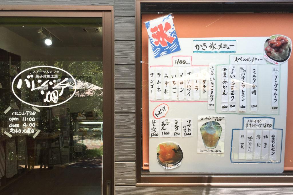秋津野ガルテンのカフェ