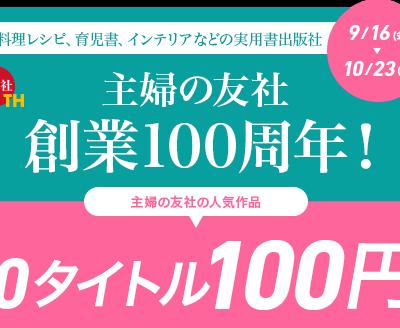 期間限定!主婦の友社のレシピ本の電子書籍が、実質70円!海外からもOKです♪
