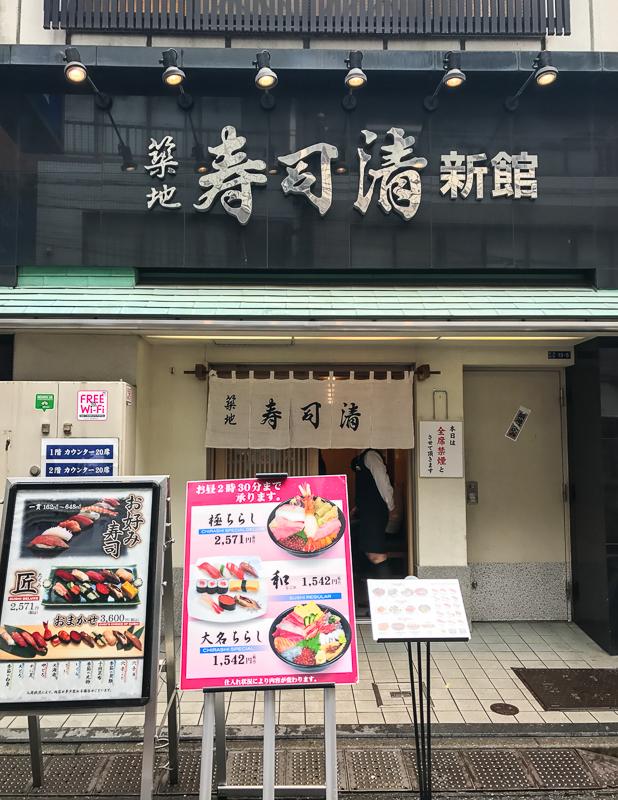 寿司清さん