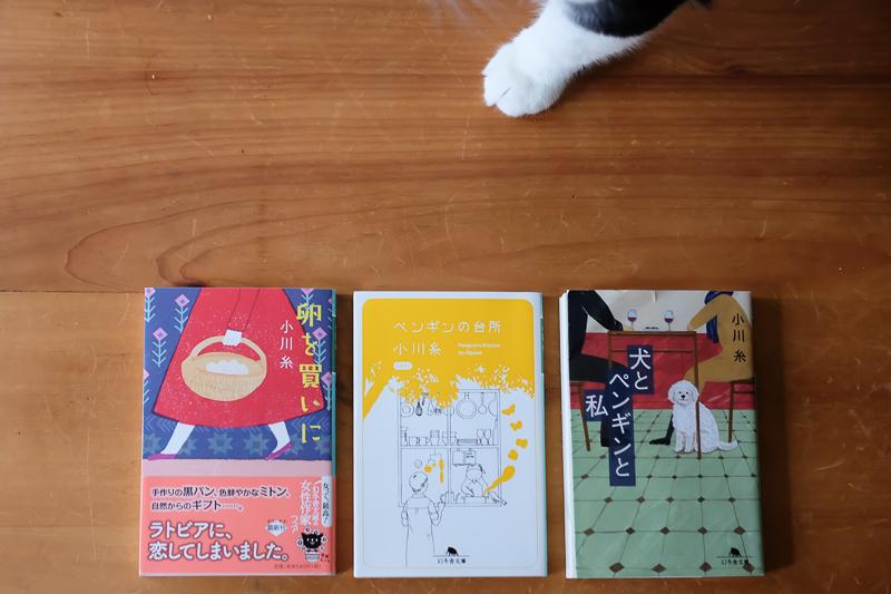 最近読んだ小川糸さんの本たち
