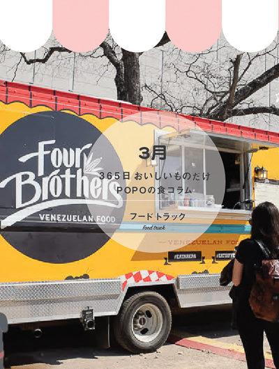 「はっちすたじお」さんにて、2018年3月のコラム掲載★『世界の屋台料理』が人気!テキサスのフードトラック特集11選。