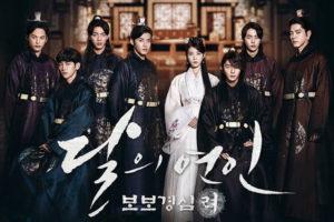 韓国ドラマ【麗<レイ>~花萌ゆる8人の皇子たち~】(月の恋人)に、はまり中。