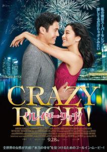 【映画】Crazy Rich Asians (邦題:クレイジー・リッチ!)が、予想以上に面白かった♪ (ネタばれなしです)
