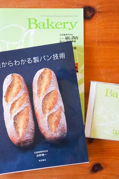 -辻調理師専門学校-『製パン技術講座』の受講をはじめました。★