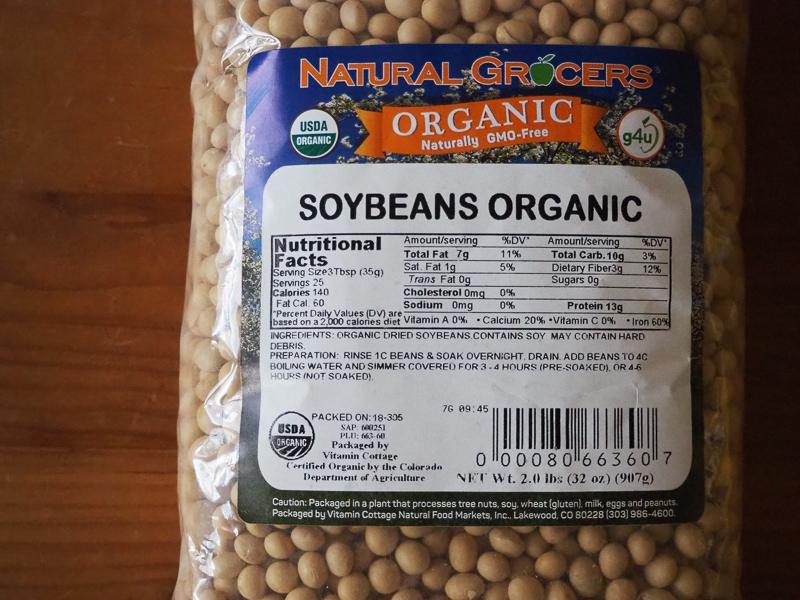 オーガニック大豆