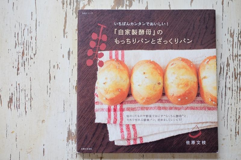 自家製酵母のもっちりパンとざっくりパン