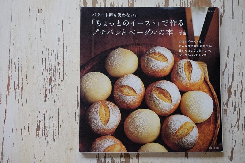 ちょっとのイーストで作るプチパンとベーグルの本